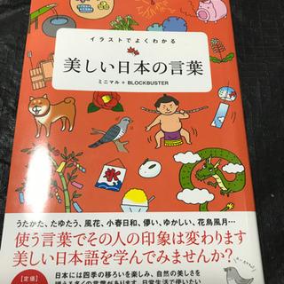 イラストでわかる美しい日本の言葉 (中古本)