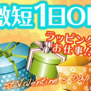 【2月8~9日】単発1日だけ !バレンタインチョコラッピングスタ...