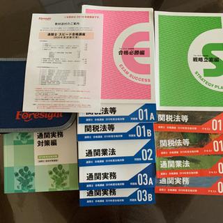 通関士試験用テキスト DVD フォーサイト  2019年度版