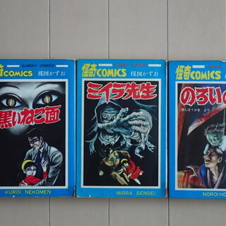 楳図かずお / 怪奇COMICS3巻 「黒いねこ面」「ミイラ先生...