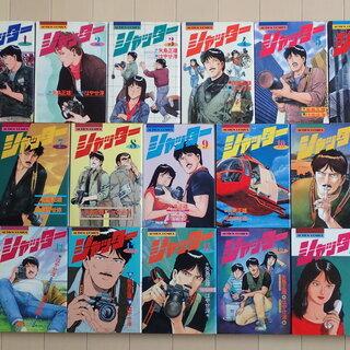 はやせ淳+矢島正雄 / シャッター 全16巻初版(11巻,13巻...