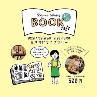Kizuna library BOOK cafe
