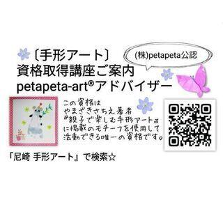【手形アート資格取得】大阪から2駅☆尼崎