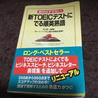 TOIECテスト向け英熟語