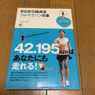 「ゼロから始めるフルマラソンの本」