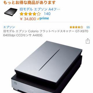 スキャナー  6400dpi  A4対応