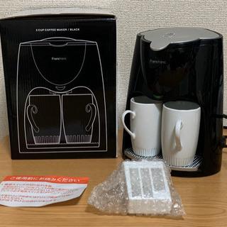 【1回のみ使用】Francfranc コーヒーメーカー