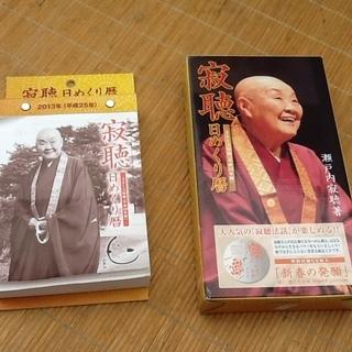 【0円】2013年の瀬戸内寂聴さん日めくり暦、カレンダー 寂聴さ...
