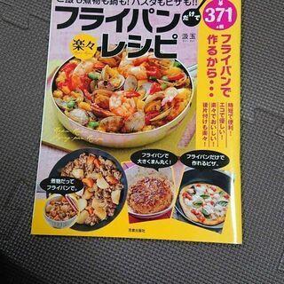 フライパンだけで楽々レシピ ご飯も煮物もお鍋も!