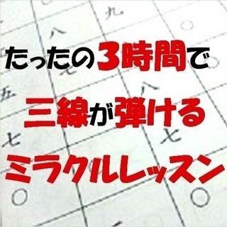 1月28日読谷村にて開催!200名以上の全くの初心者がたったの3...