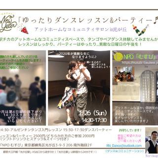 【1/26(日)】🌿👫ゆったりペアダンスレッスン&パーティー体験...