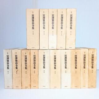 校本★宮澤賢治全集★全14巻★15冊セット★筑摩書房