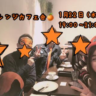 1/22(水)オレンジカフェ会開催🍊