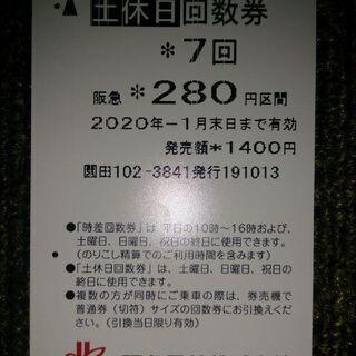 阪急 土休日 回数券 280円 残り4回分