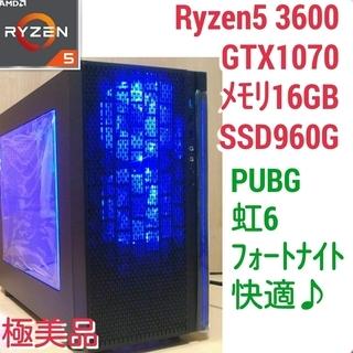 爆速ゲーミングPC Ryzen 3600 GTX1070 メモリ...