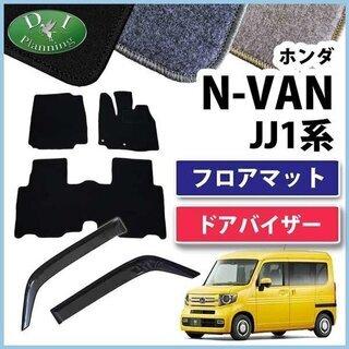 【新品未使用】ホンダ N-VAN Nバン JJ1 NVAN N-...