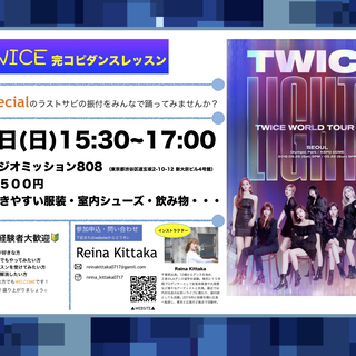 3/1【TWICE完コピレッスン〜Feel Special〜】