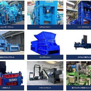 産業廃棄物処理プラントの株式会社テヅカ