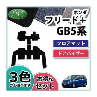 【新品未使用】ホンダ フリードプラス フリード+ GB5 GB6...