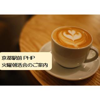 京都駅前PHP火曜朝活会 メンバー募集の集いのご案内