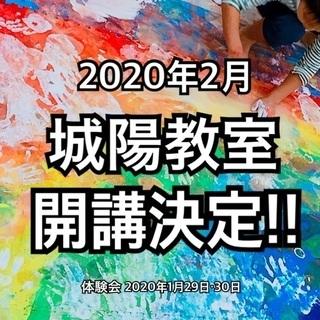 造形絵画教室こどものひみつ基地 城陽教室 体験会1月29日/1月30日