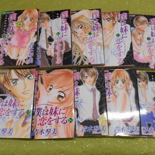 【値下げしました!】僕は妹に恋をする コミック 全10巻完結セット