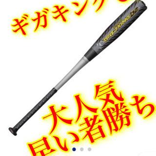 【お一人様限定ミズノビヨンド MAXギガキング02  】送料無料...
