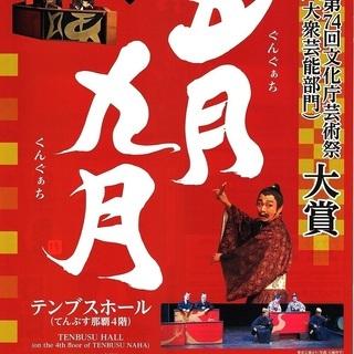 五月九月(ぐんぐぁち くんぐぁち)極上の琉球芸能×爆笑コメディー