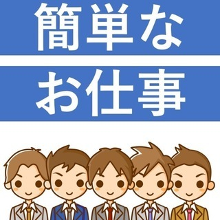 ★マウンタの組立・検査業務★ 愛知県 日勤 土日祝休み