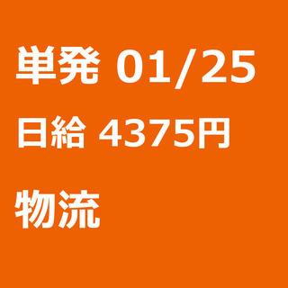 【急募】 01月25日/単発/日払い/新座市:★現地手渡し日払い...