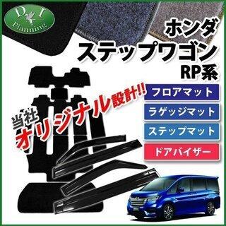 【新品未使用】ホンダ 新型ステップワゴン RP1 RP2 ステッ...