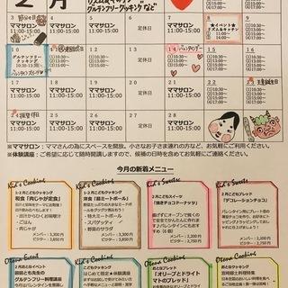 【ぼくらのキッチン】2月こども料理レッスンのご紹介