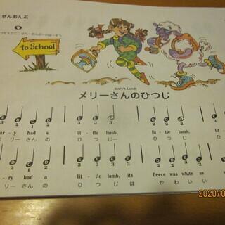 川崎市多摩区にある木村ピアノ教室