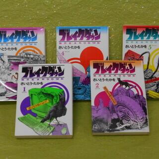ブレイクダウン SPコミックス 全5巻完結セット。