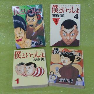 僕といっしょ コミック 全4巻完結セット。