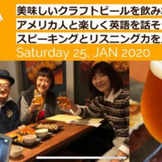 残席1名‼️おいしいクラフトビールを飲みながら、アメリカ人と英語...