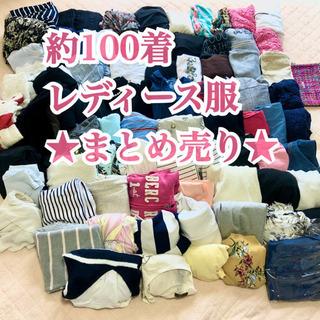 【お取引き中】★約100着★ブランドレディース服 まとめ売り!