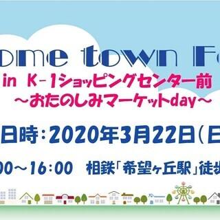 3/22 Home town Fes.mini in K-1ショ...