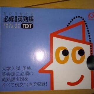 「聴く熟 耳から覚える必修基礎英熟語」CD2枚+テキスト1冊 1...