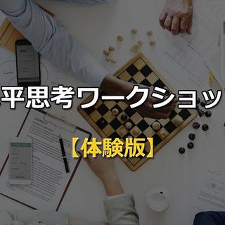 2020/2/11(火・祝)13:30- 水平思考ワークシ…