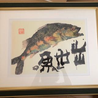 片岡鶴太郎 複製画 出世魚