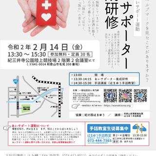 あいサポーター養成研修2020.2/14