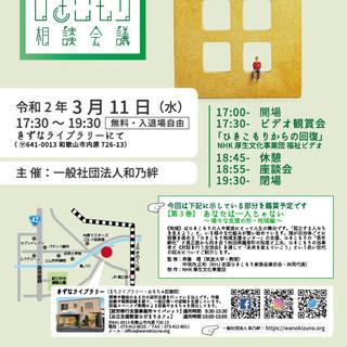 不登校ひきこもり相談会議2020.3/11