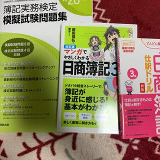 日商簿記 本(3級)