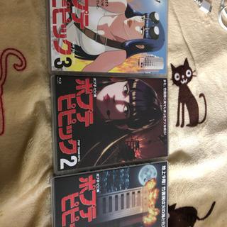 ポプテピピック  1〜3巻