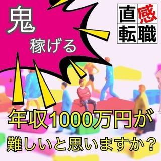 【歩合は一本40万円!年収1000万円多数】不動産営業職《90%...