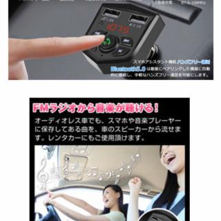新品★多数購入値引き★ FMトランスミッター Bluetooth...