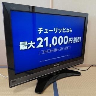 ◼️商談中■256時間分たっぷり録画可■美品■日立 HDD320...