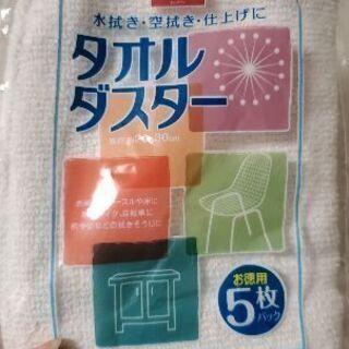 シンプルな雑巾