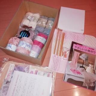 ユーキャン 初めての手編み講座 29000円分一式